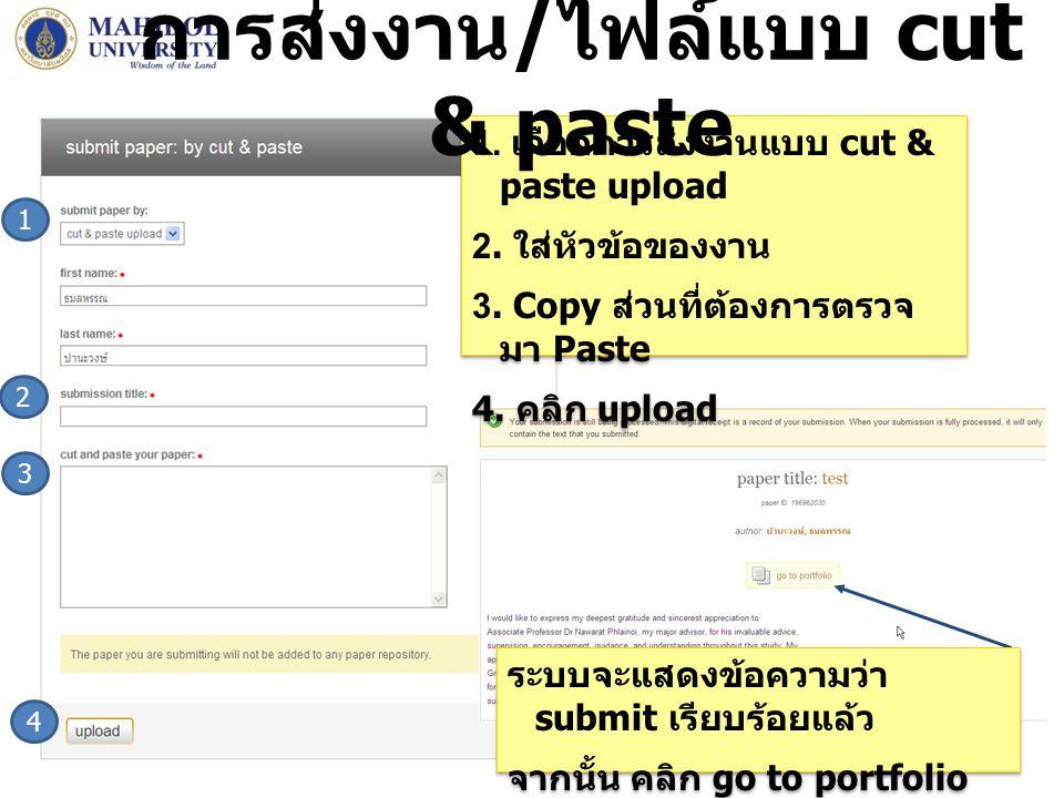 การส่งงาน/ไฟล์แบบ cut & paste