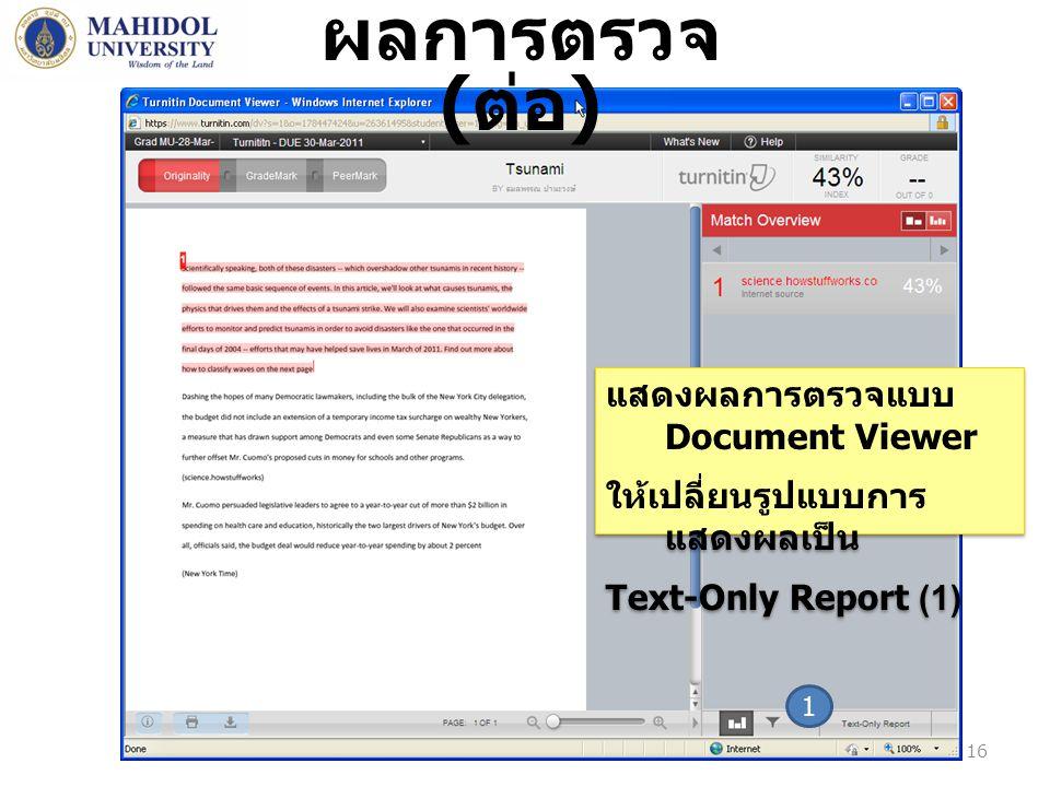 ผลการตรวจ (ต่อ) แสดงผลการตรวจแบบ Document Viewer