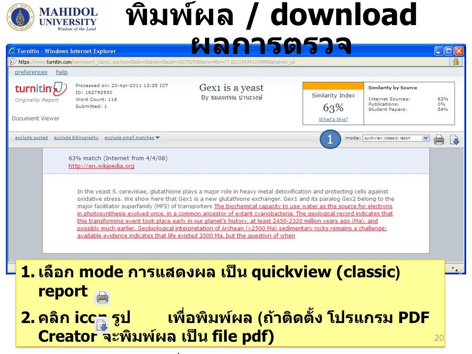พิมพ์ผล / download ผลการตรวจ