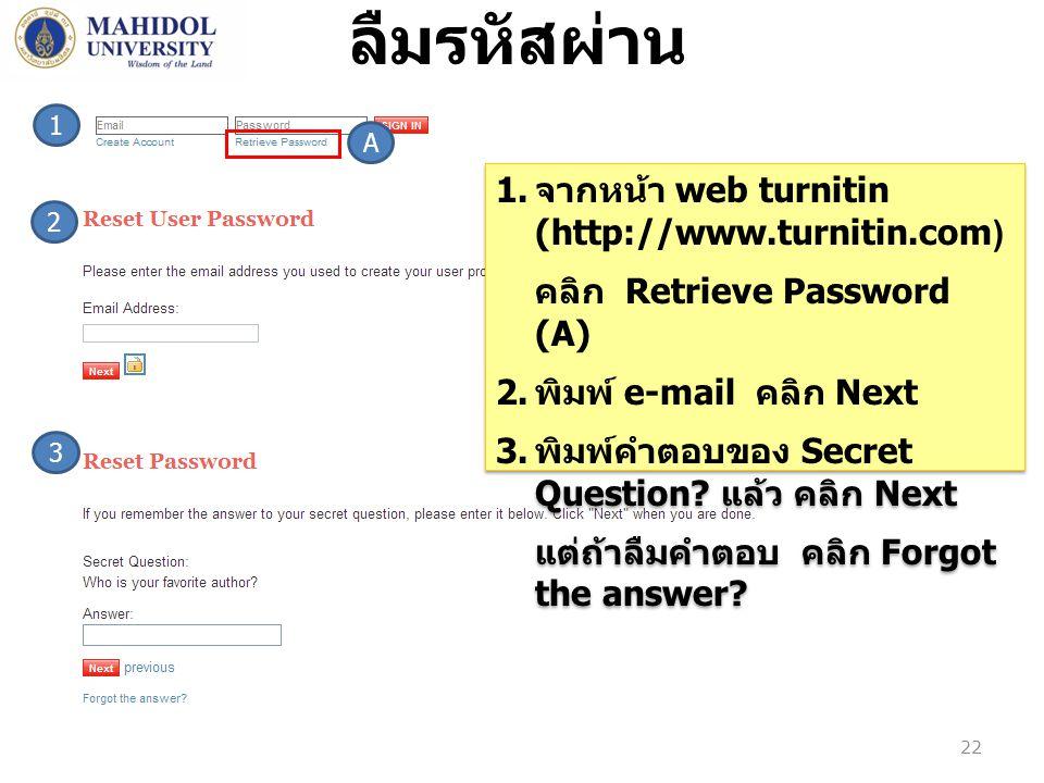 ลืมรหัสผ่าน จากหน้า web turnitin (http://www.turnitin.com)