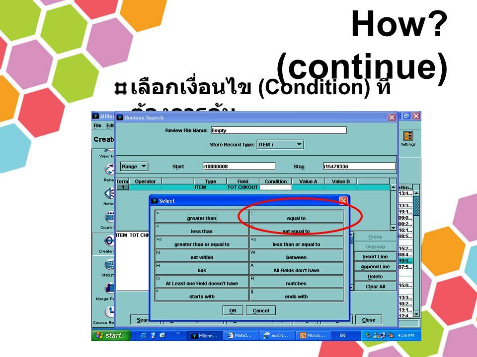 How (continue) เลือกเงื่อนไข (Condition) ที่ต้องการค้น