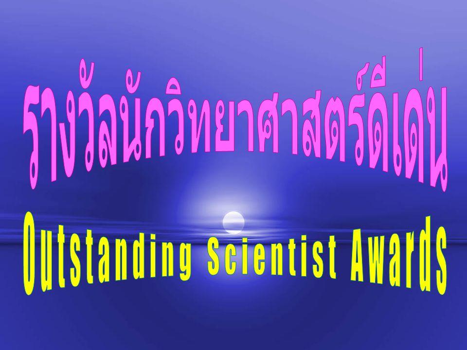 รางวัลนักวิทยาศาสตร์ดีเด่น