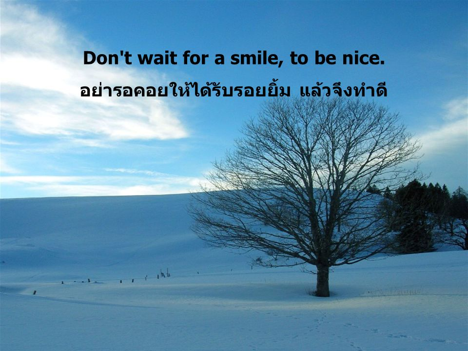 Don t wait for a smile, to be nice