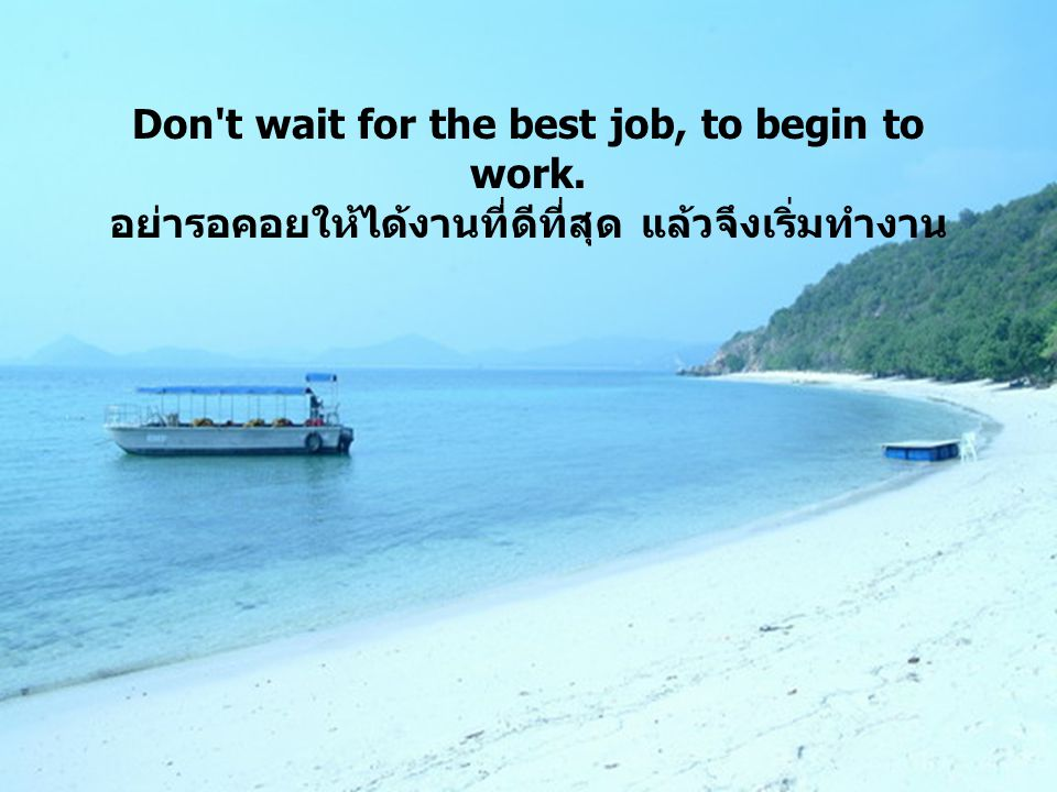 Don t wait for the best job, to begin to work