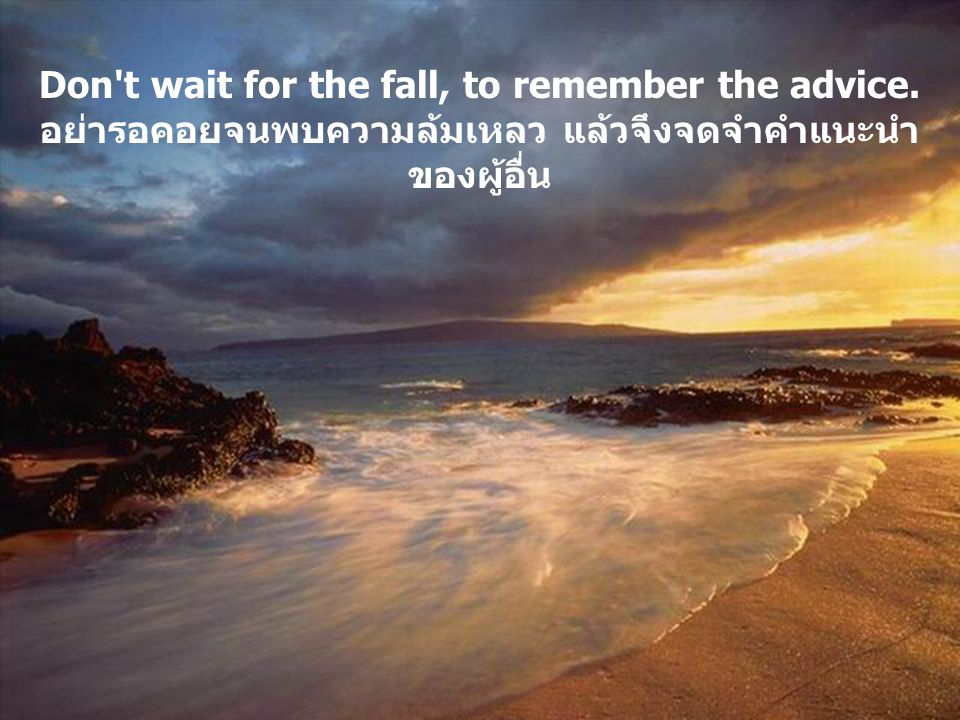 Don t wait for the fall, to remember the advice