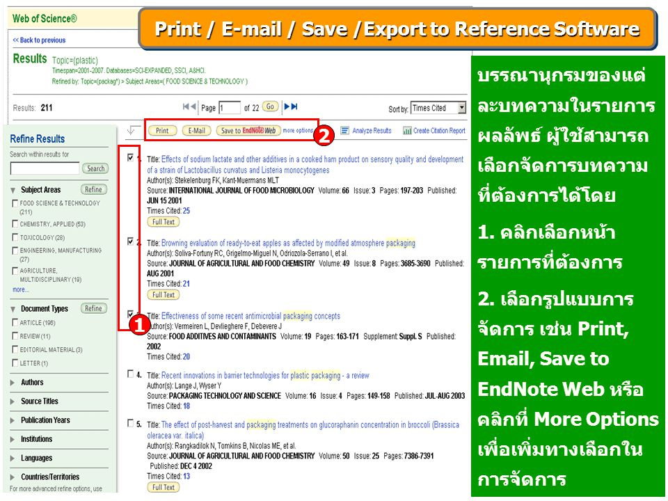Print / E-mail / Save /Export to Reference Software