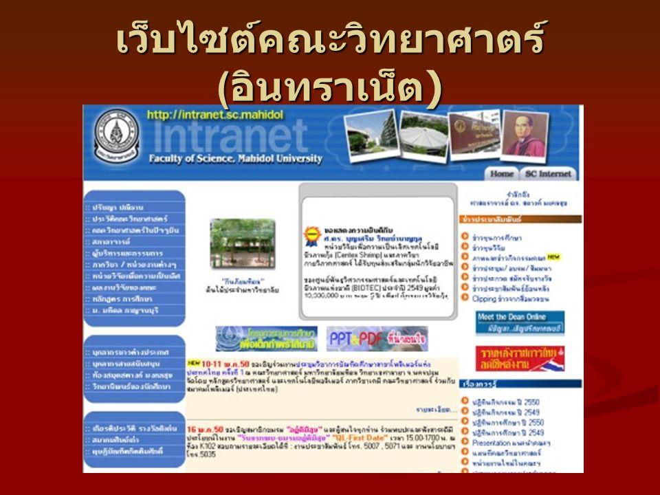 เว็บไซต์คณะวิทยาศาตร์ (อินทราเน็ต)