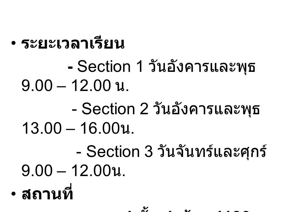 ระยะเวลาเรียน - Section 1 วันอังคารและพุธ 9.00 – 12.00 น. - Section 2 วันอังคารและพุธ 13.00 – 16.00น.