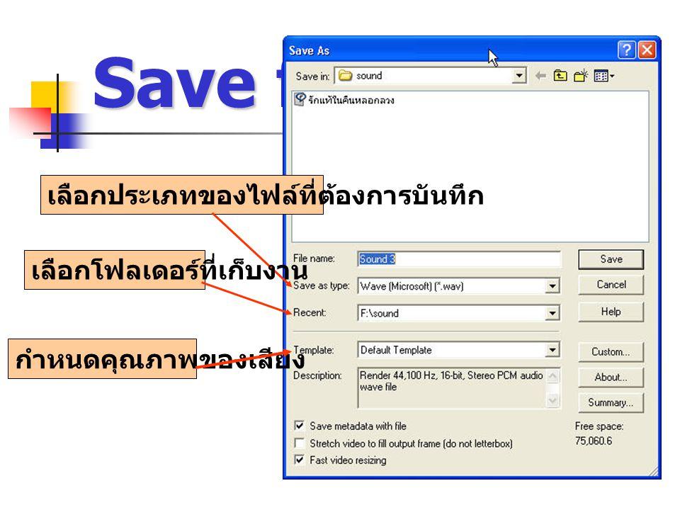 Save file เลือกประเภทของไฟล์ที่ต้องการบันทึก เลือกโฟลเดอร์ที่เก็บงาน
