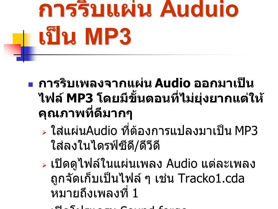 การริบแผ่น Auduio เป็น MP3