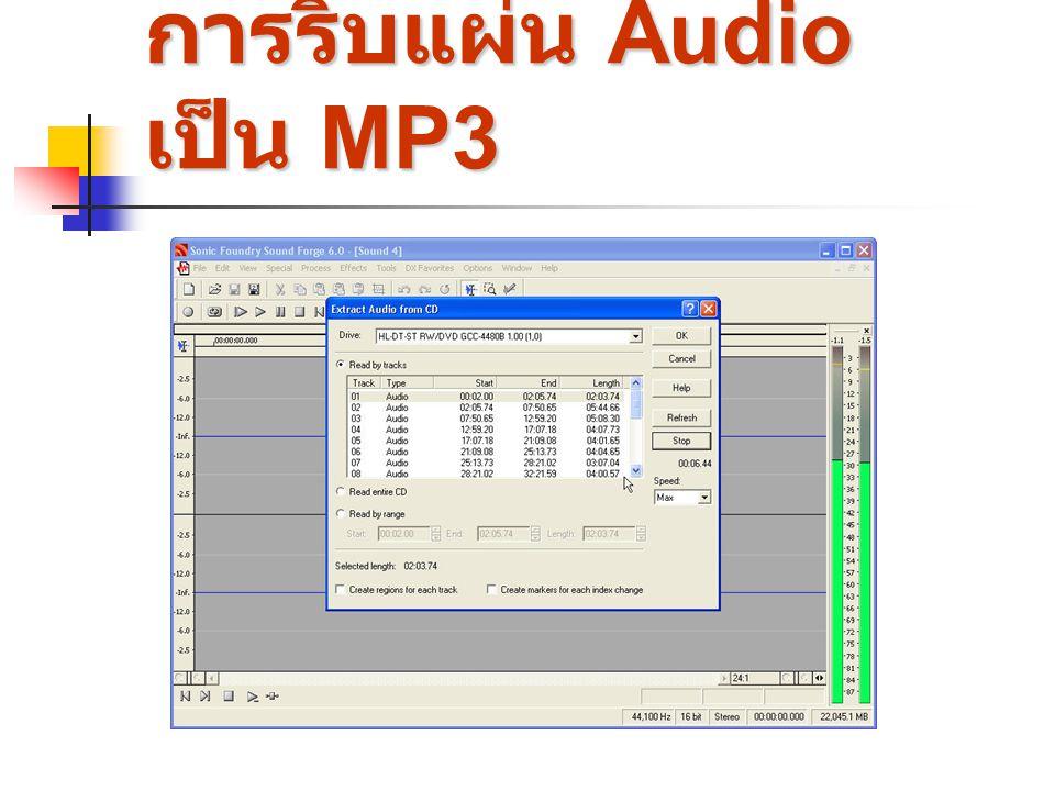 การริบแผ่น Audio เป็น MP3