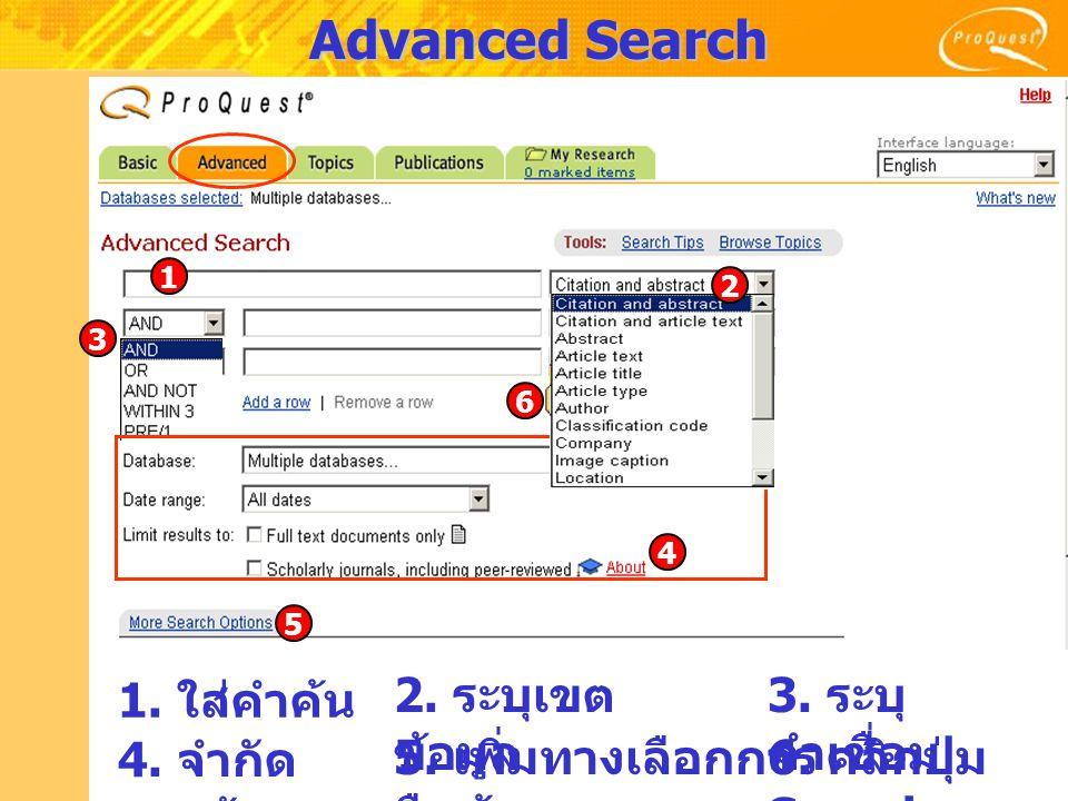 Advanced Search 1. ใส่คำค้น 2. ระบุเขตข้อมูล 3. ระบุคำเชื่อม