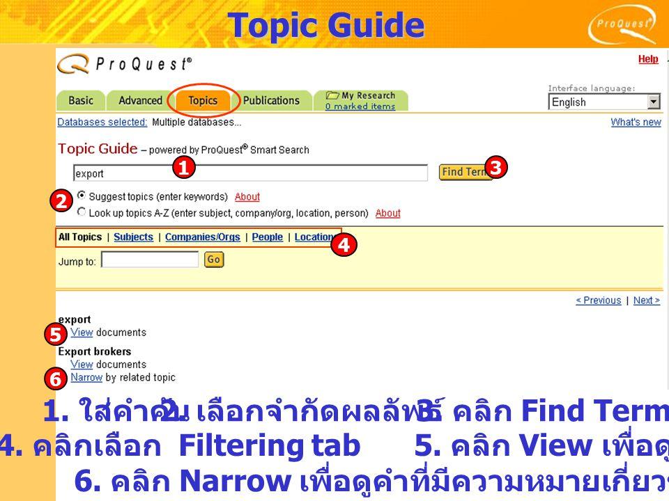 4. คลิกเลือก Filtering tab