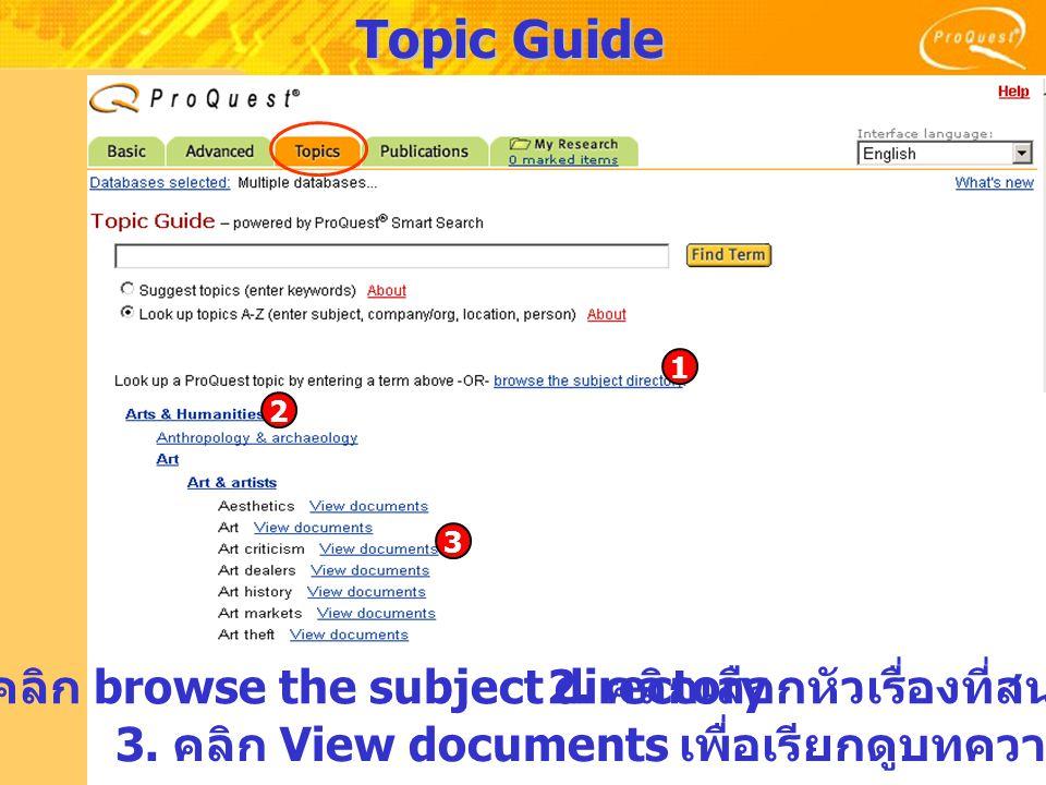 1. คลิก browse the subject directory 2. คลิกเลือกหัวเรื่องที่สนใจ