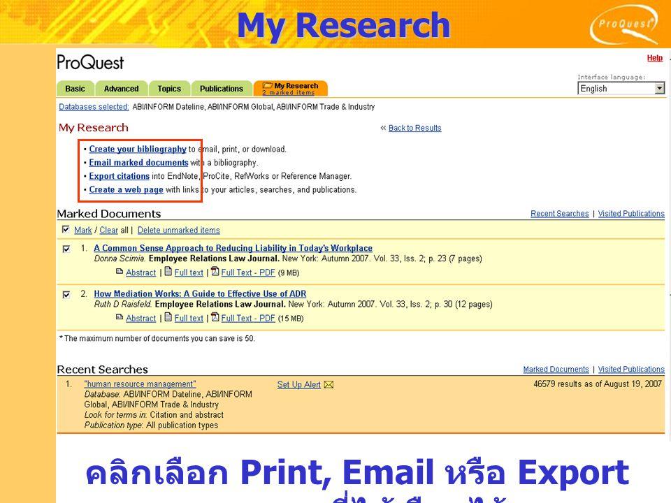คลิกเลือก Print, Email หรือ Export บทความที่ได้เลือกไว้