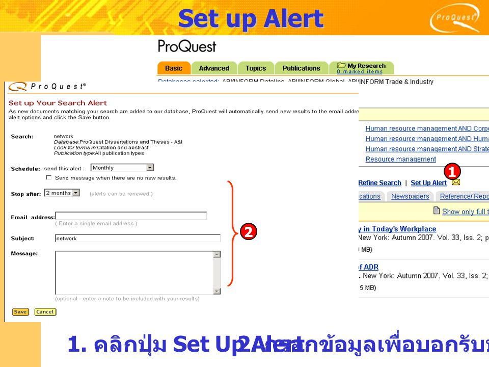Set up Alert 1. คลิกปุ่ม Set Up Alert