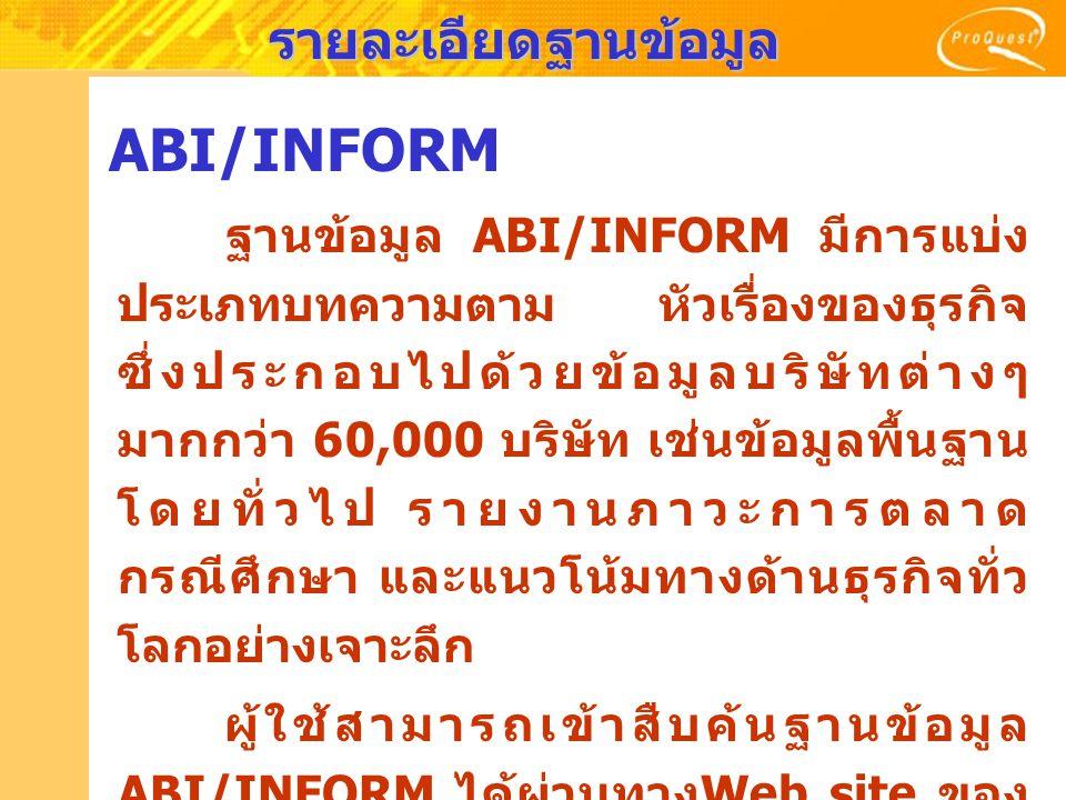 ABI/INFORM รายละเอียดฐานข้อมูล