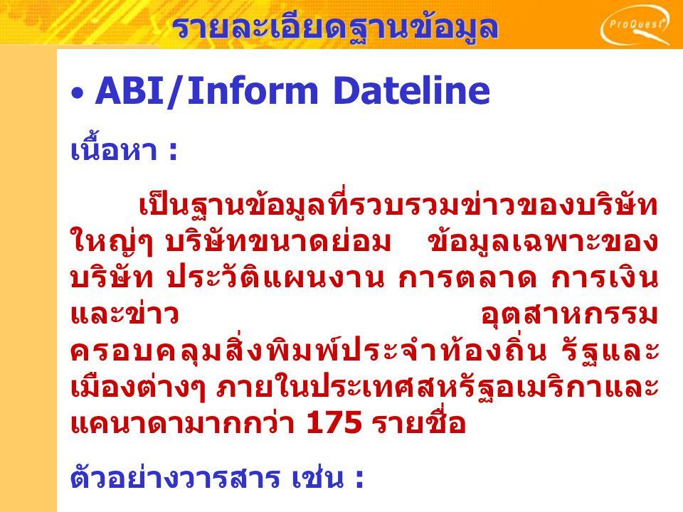 รายละเอียดฐานข้อมูล ABI/Inform Dateline เนื้อหา :