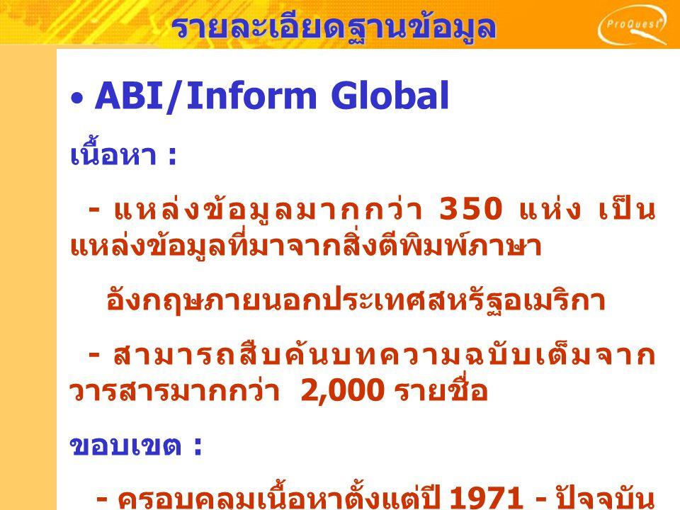 รายละเอียดฐานข้อมูล ABI/Inform Global เนื้อหา :