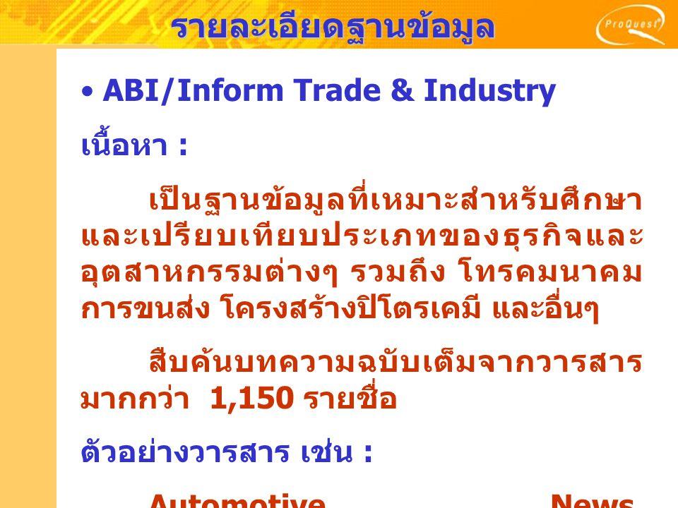 รายละเอียดฐานข้อมูล ABI/Inform Trade & Industry เนื้อหา :