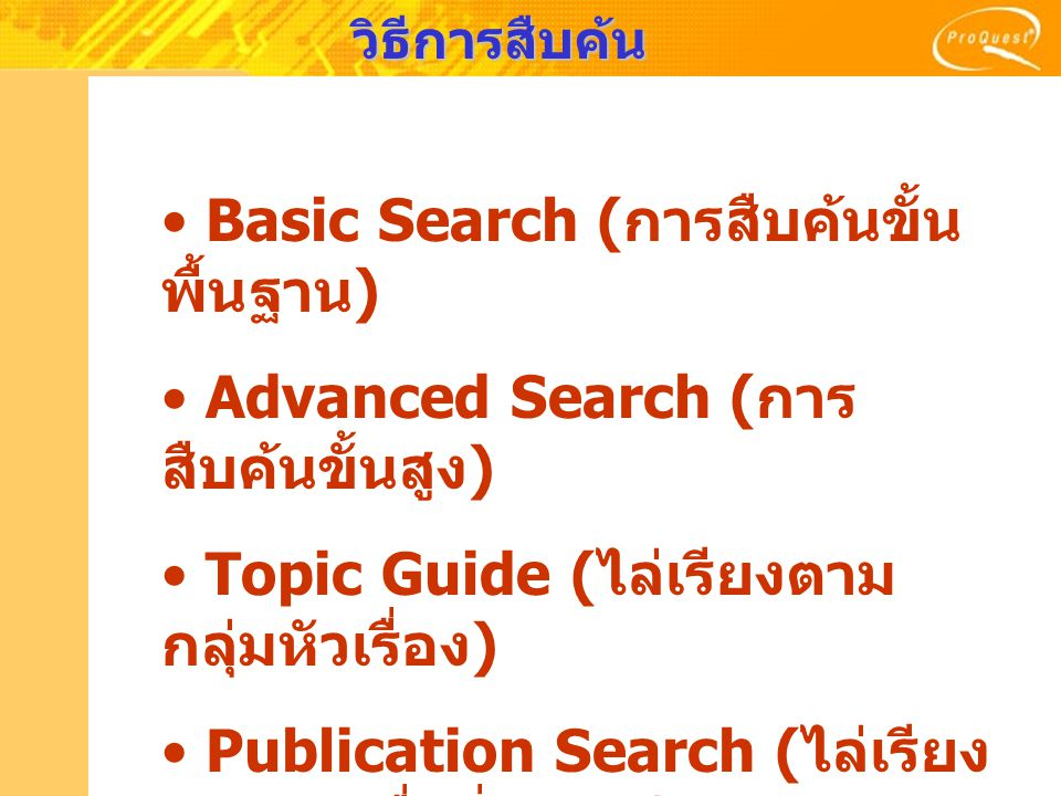 Basic Search (การสืบค้นขั้นพื้นฐาน) Advanced Search (การสืบค้นขั้นสูง)
