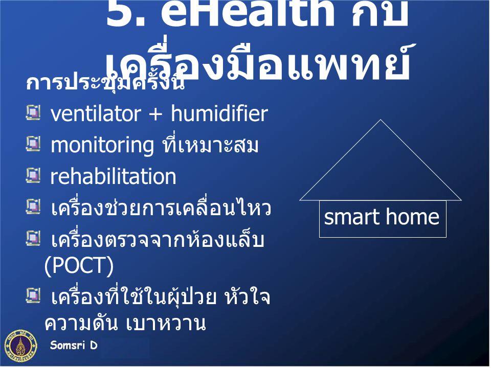 5. eHealth กับเครื่องมือแพทย์