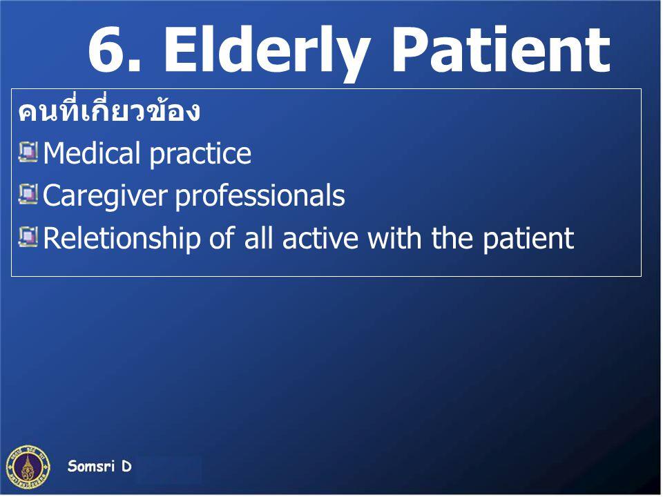 6. Elderly Patient คนที่เกี่ยวข้อง Medical practice