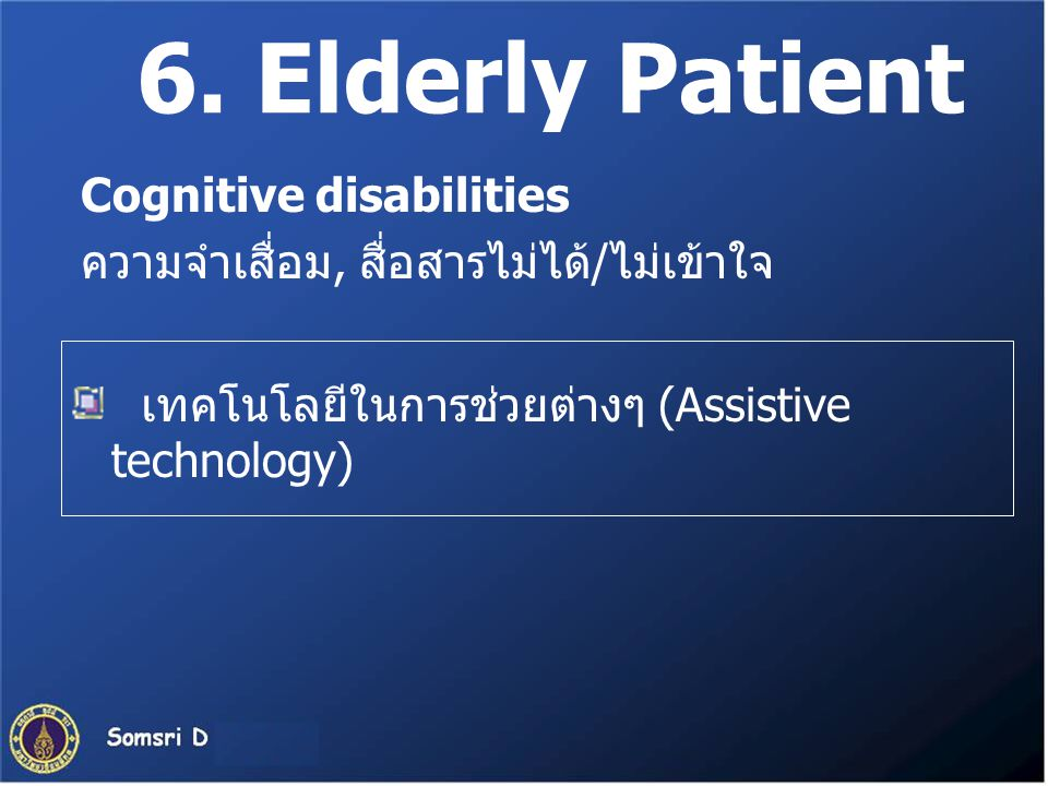 6. Elderly Patient Cognitive disabilities