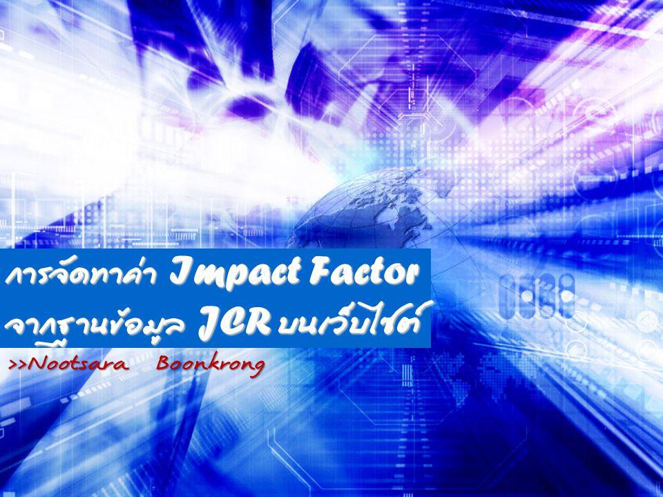 การจัดทำค่า Impact Factor จากฐานข้อมูล JCR บนเว็บไซต์
