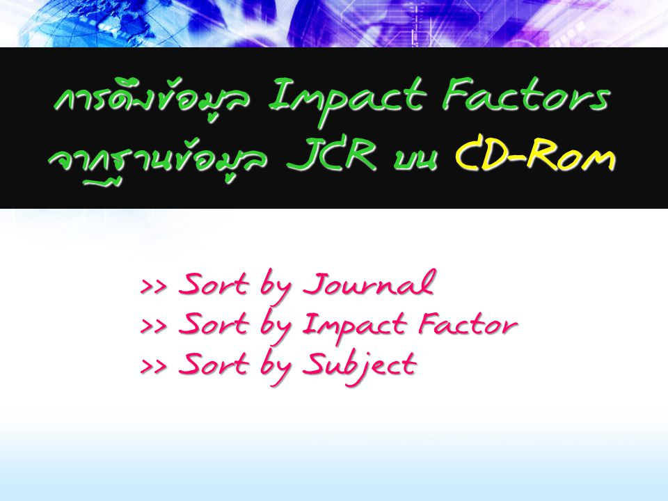 การดึงข้อมูล Impact Factors จากฐานข้อมูล JCR บน CD-Rom