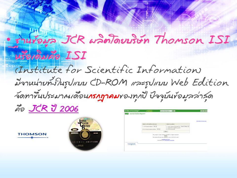 ฐานข้อมูล JCR ผลิตโดยบริษัท Thomson ISI หรือเดิมคือ ISI (Institute for Scientific Information) มีจำหน่ายทั้งในรูปแบบ CD-ROM และรูปแบบ Web Edition จัดทำขึ้นประมาณเดือนกรกฎาคมของทุกปี ปัจจุบันข้อมูลล่าสุด คือ JCR ปี 2006
