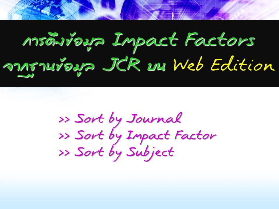 การดึงข้อมูล Impact Factors จากฐานข้อมูล JCR บน Web Edition