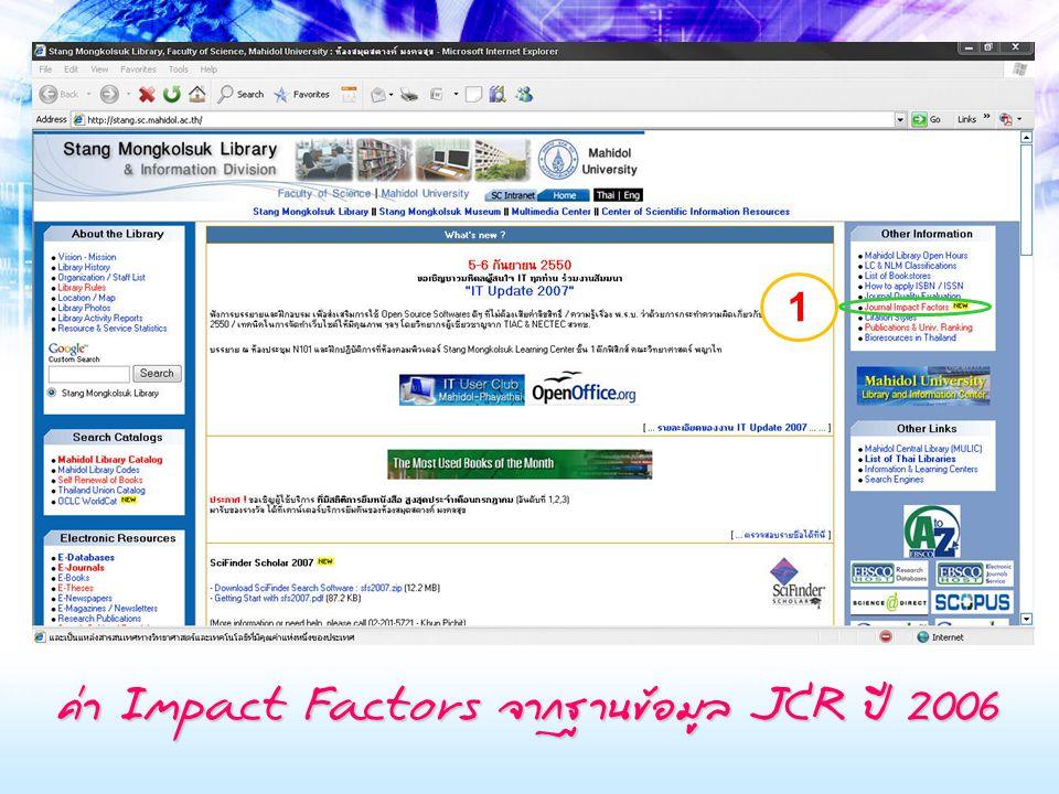 ค่า Impact Factors จากฐานข้อมูล JCR ปี 2006