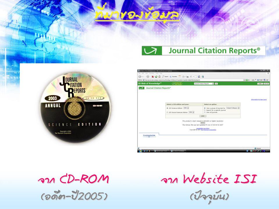 ที่มาของข้อมูล จาก CD-ROM (อดืต-ปี2005) จาก Website ISI (ปัจจุบัน)
