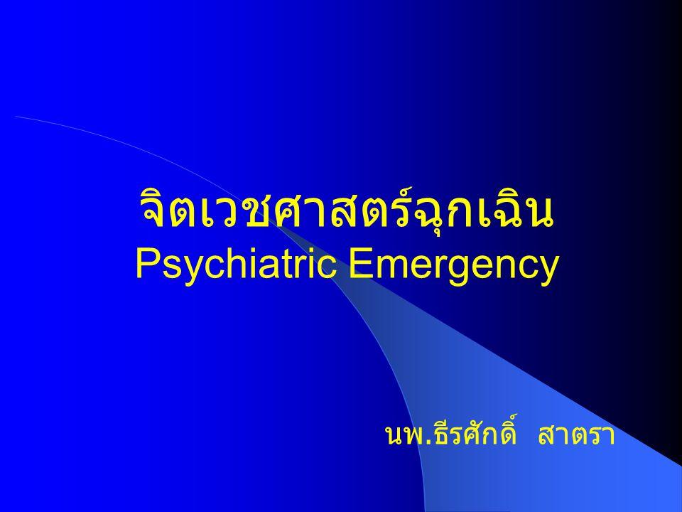 จิตเวชศาสตร์ฉุกเฉิน Psychiatric Emergency