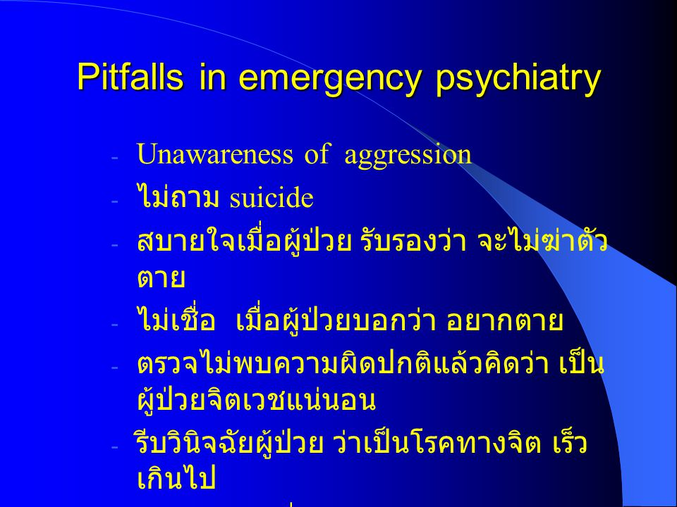 Pitfalls in emergency psychiatry