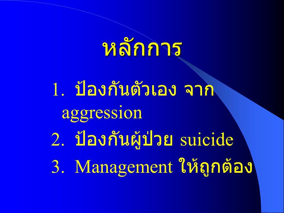 หลักการ 1. ป้องกันตัวเอง จาก aggression 2. ป้องกันผู้ป่วย suicide
