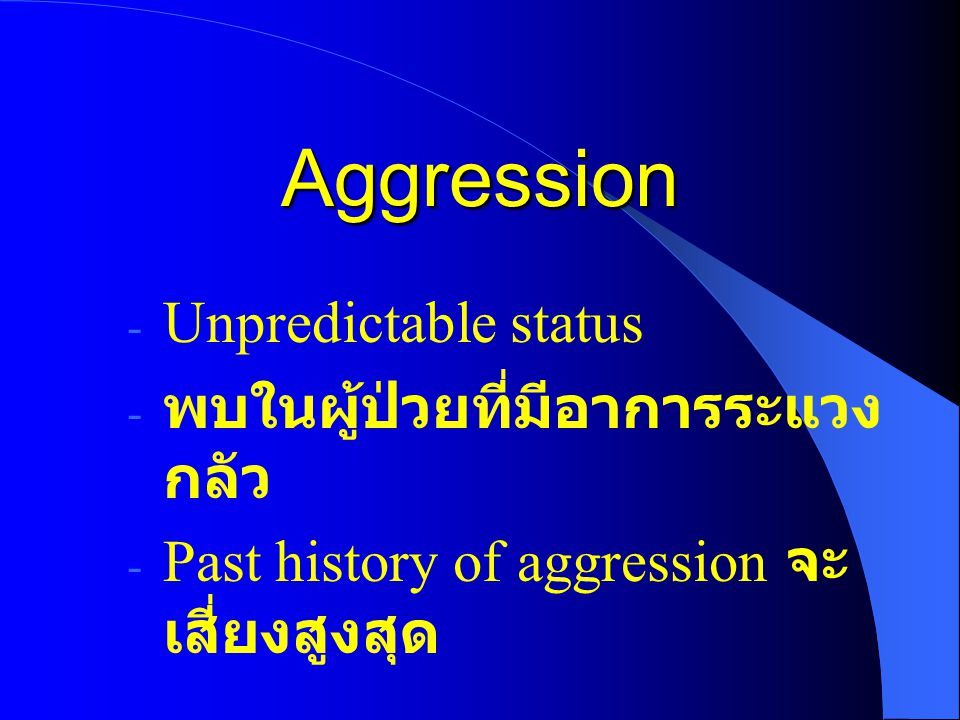 Aggression Unpredictable status พบในผู้ป่วยที่มีอาการระแวง กลัว