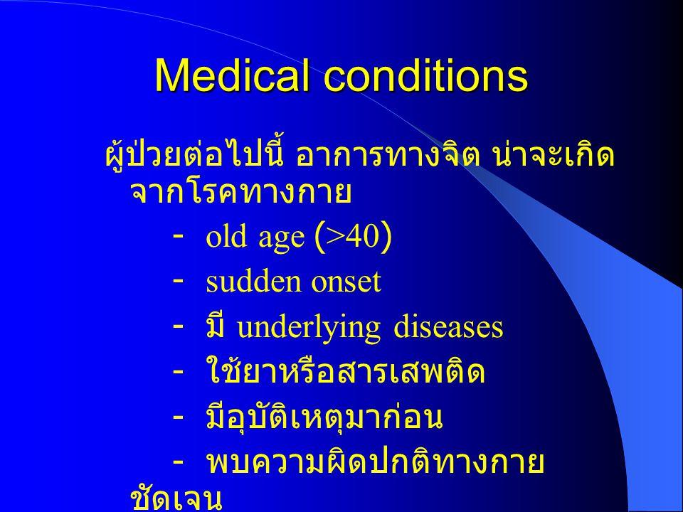 Medical conditions ผู้ป่วยต่อไปนี้ อาการทางจิต น่าจะเกิดจากโรคทางกาย