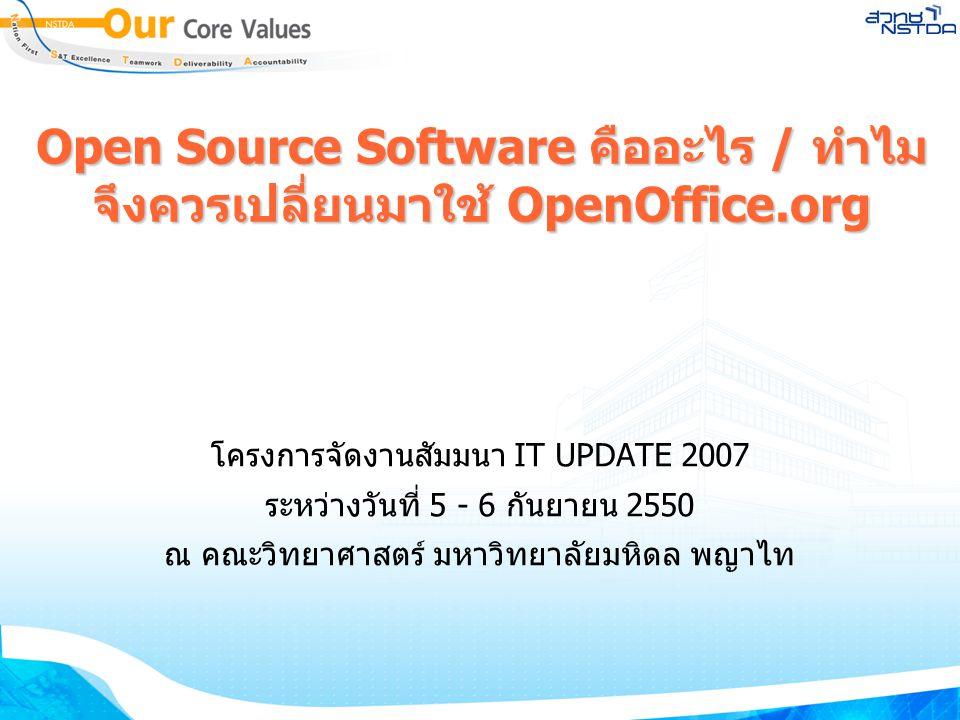 Open Source Software คืออะไร / ทำไมจึงควรเปลี่ยนมาใช้ OpenOffice.org