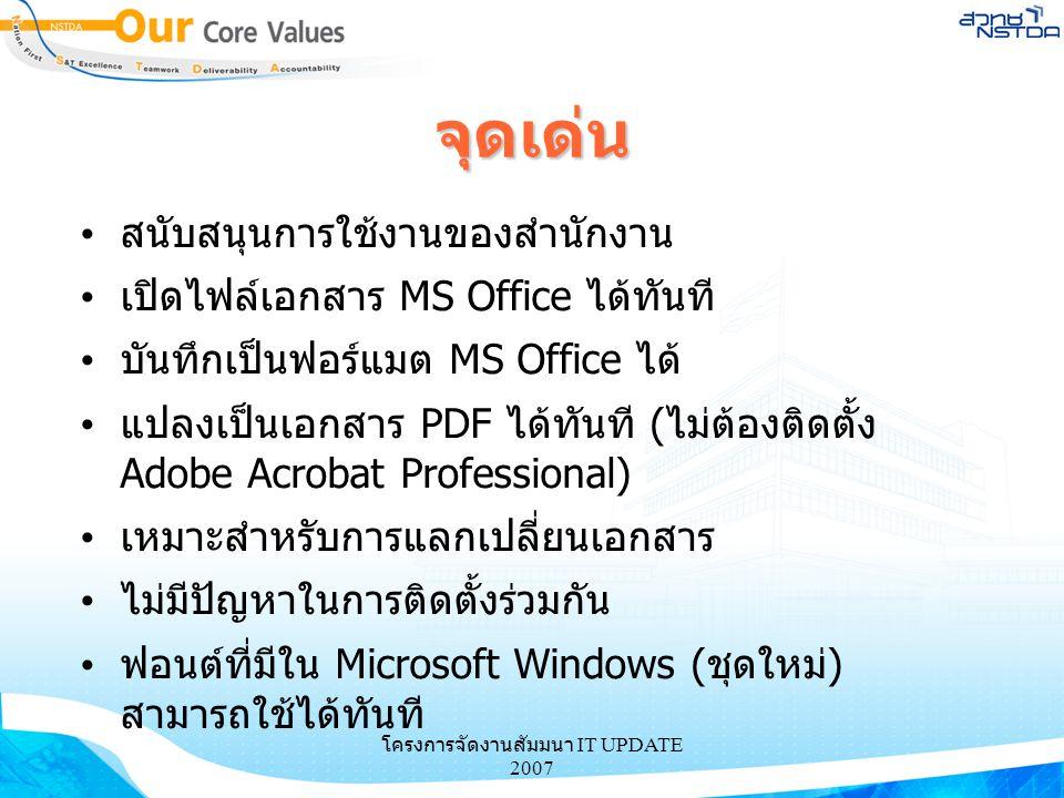โครงการจัดงานสัมมนา IT UPDATE 2007