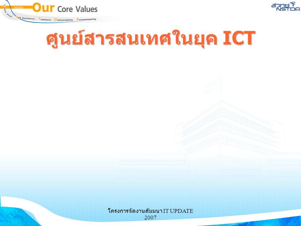 ศูนย์สารสนเทศในยุค ICT