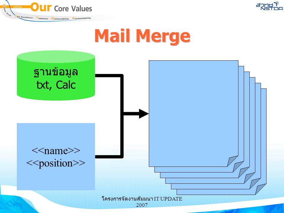 Mail Merge ฐานข้อมูล txt, Calc <<name>>