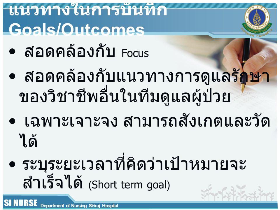 แนวทางในการบันทึก Goals/Outcomes