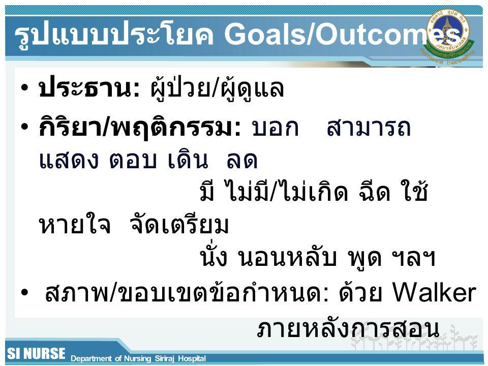 รูปแบบประโยค Goals/Outcomes
