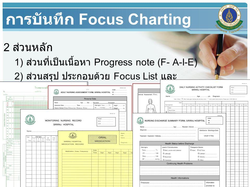 การบันทึก Focus Charting