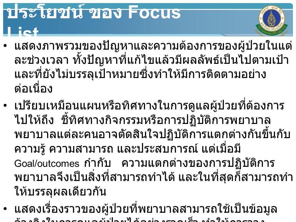 ประโยชน์ ของ Focus List