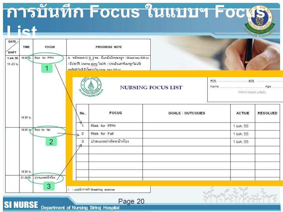 การบันทึก Focus ในแบบฯ Focus List