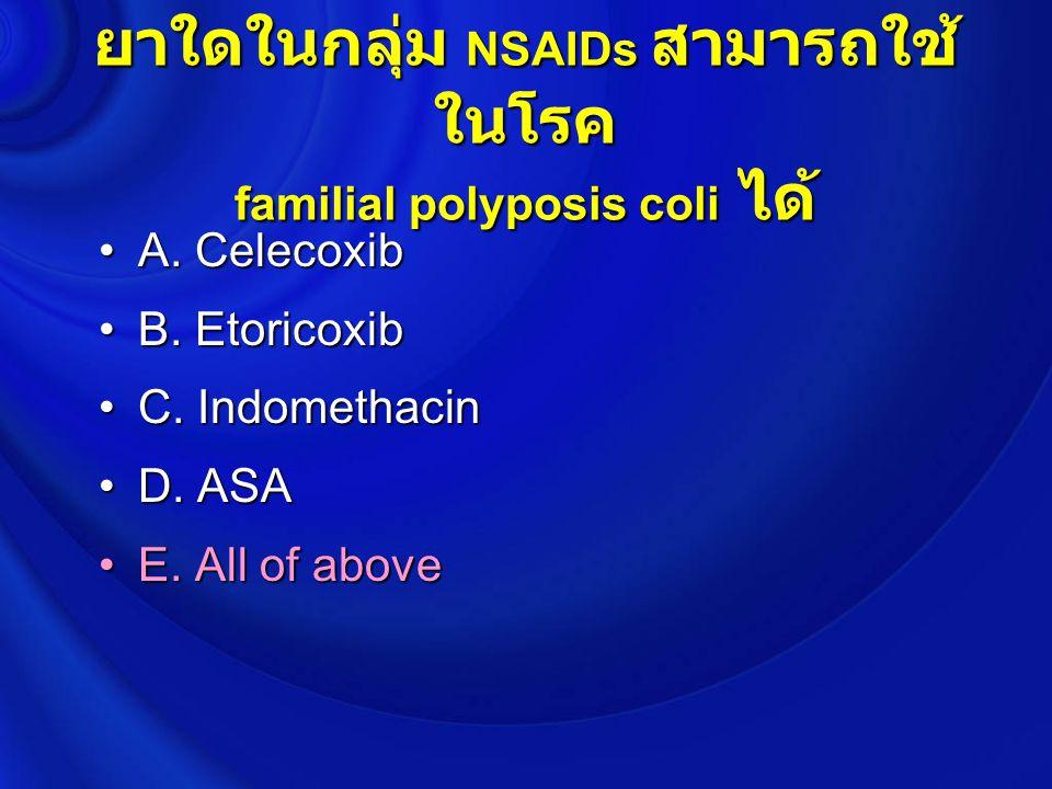 ยาใดในกลุ่ม NSAIDs สามารถใช้ในโรค familial polyposis coli ได้