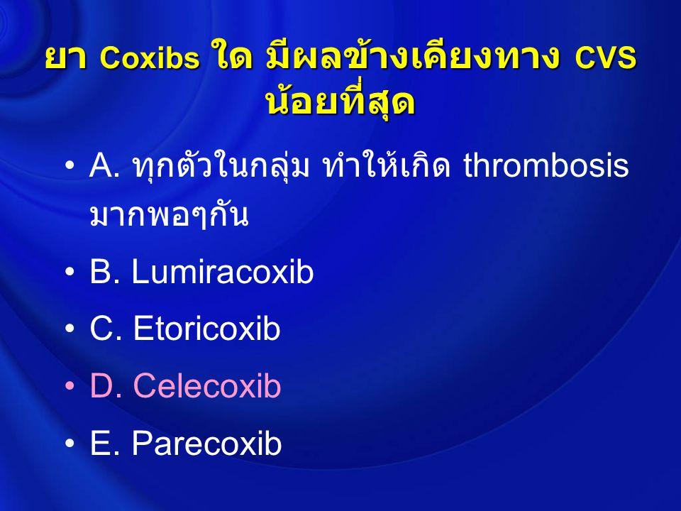 ยา Coxibs ใด มีผลข้างเคียงทาง CVS น้อยที่สุด